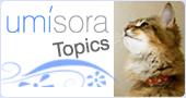 【猫のおみせ】umisora topics