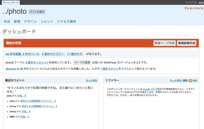 WordPress 2.5 ダッシュボード